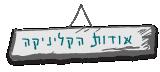 אודות הקלינקיה בתל אביב