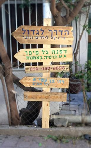 שלט הכניסה לקליניקה בן עמי 6 תל אביב