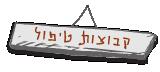 קבוצות טיפול בתל אביב