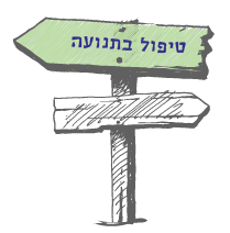 טיפול בתנועה בתל אביב