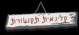 קלינאית תקשורת בתל אביב