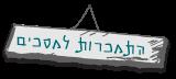 לדף הטיפול בהתמכרות למסכים לילדים בתל אביב