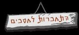 דף התמכרות למסכים לילדים בתל אביב