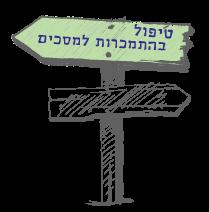 טיפול בהתמכרות למסכים ילדים תל אביב