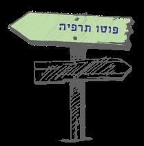 פוטו תרפיה טיפול רגשי בתל אביב